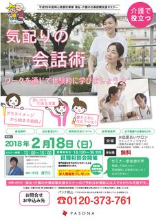 02_18_水島(QRなし)(1).png