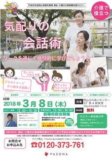 03_08_岡山(QRなし).png