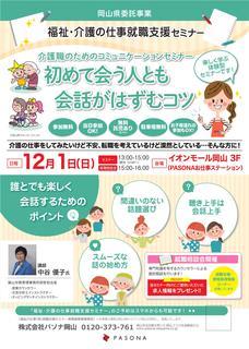 2019-12パソナ岡山.jpg