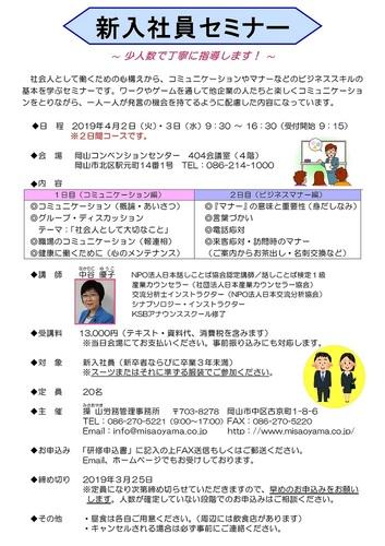 2019新入社員セミナー小.jpg