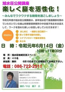 旭水荘公開講座チラシ.jpg