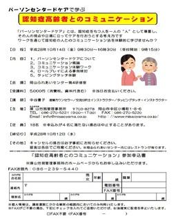 認知症高齢者とのコミュニケーションチラシ.jpg